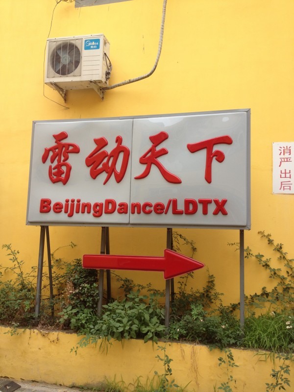 image of sign to Beijing Dance LDTX Beijing